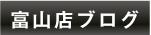 富山店ブログ