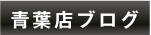 横浜青葉店ブログ