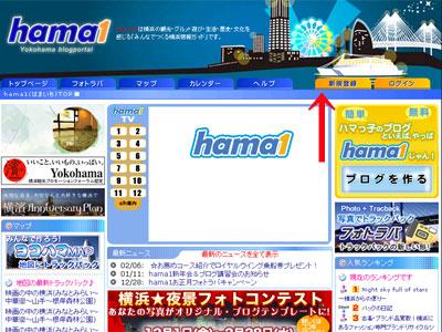 横浜ブログポータル hama1(はまいち)