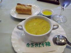 楽茶れんが館のカレースープ