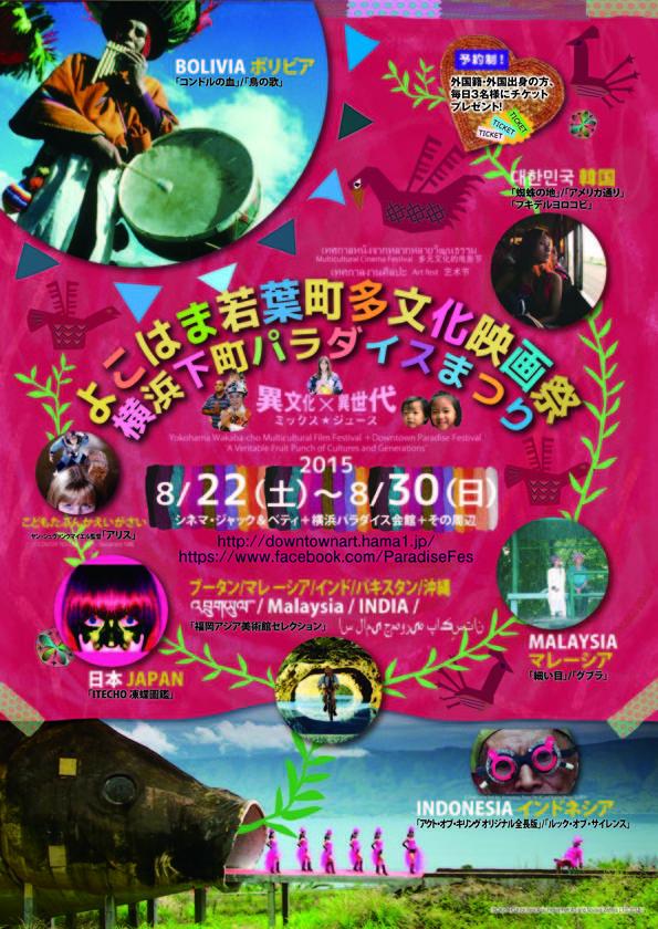 よこはま若葉町多文化映画祭2015表