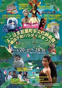 ★よこはま若葉町多文化映画祭+横浜下町パラダイスまつり2016