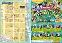 横浜下町パラダイスまつり2016オモテ