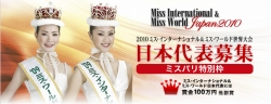 2010ミスインターナショナル&ミスワールド日本代表選出大会
