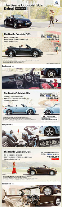 「The Beetle Cabriolet 50's / 60's / 70's」