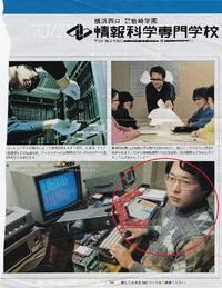 横浜ジーパンのトップ の新しいホームページが、出来ました! 情報科学専門学校 Web技術科 の生徒さん作ってくれました!