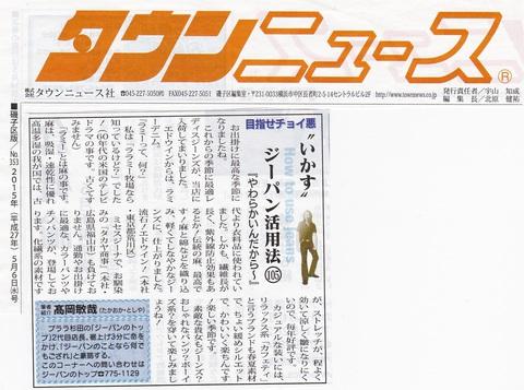 横浜ジーパンのトップ タウンニュース磯子版コラムNo105