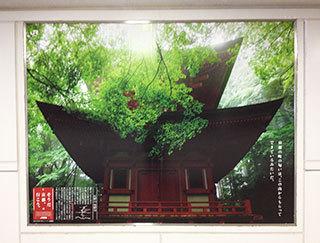 JR東海「そうだ 京都、行こう。」駅貼りポスター 広告デザイン