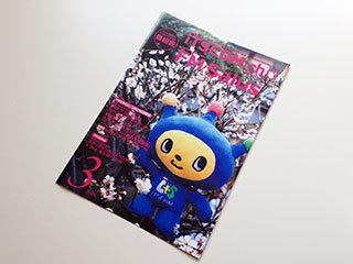 イッツコム「iTSCOMチャンネル」「FM Salus」番組表のパンフレットデザイン表紙