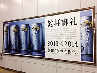 キリン「澄みきり」駅貼りポスター 広告デザイン