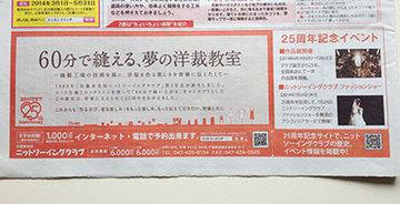「ニットソーイングクラブ」新聞広告デザイン1