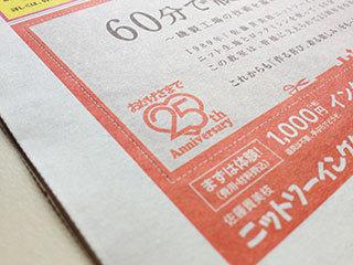 「ニットソーイングクラブ」新聞広告デザイン2