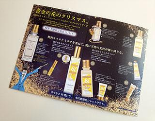「ロクシタン」クリスマスのパンフレットデザイン
