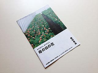 「無印良品」のパンフレットデザイン:何故、母の日には花屋さんではなくて無印良品で花を買わなくてはならないのか。