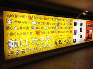 「六本木アートナイト2014」電飾看板広告