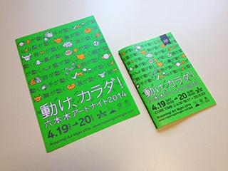 「六本木アートナイト2014」パンフレットデザイン