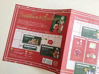 「ザ・ボディショップ」クリスマスのパンフレットデザイン