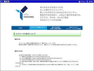 「横浜市文化観光局横浜魅力づくり室 ロゴマークの使用について」Webサイト