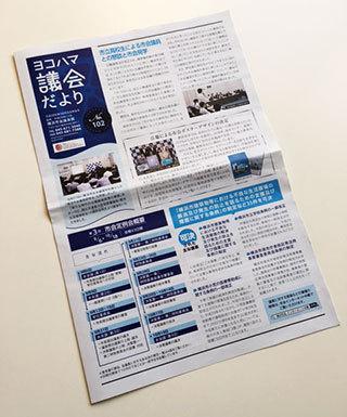 「ヨコハマ議会だより」(No.102)広報誌のデザイン表面