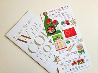 「ヨックモック」のクリスマス・パンフ&リーフレットデザイン