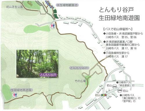 とんもり谷戸Map