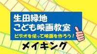 生田緑地こども映画教室2015/3/26作品公開!