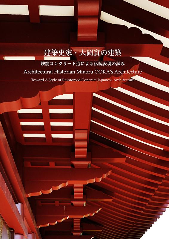 図録「建築史家・‐大岡實の建築‐鉄筋コンクリート造による伝統表現の試み‐」