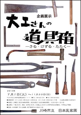「大工さんの道具箱」ポスター