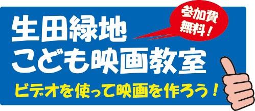 生田緑地こども映画教室申し込み受付開始!