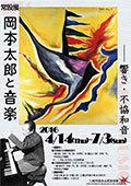 コンサート「岡本太郎とモーツァルト」