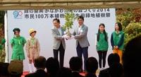 生田緑地で植樹祭