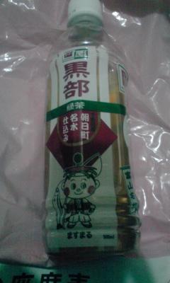 黒部 緑茶