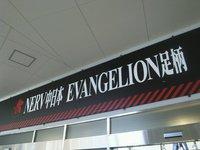 再びNERV中日本 EVANGELION足柄