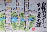 白樺の向かふに青き夏の湖