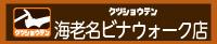 """""""海老名ビナウォーク店"""""""