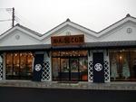 質かんてい局 横浜 港南店 Tretre・Rouge 株式会社テルトルルージュ