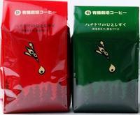 新登場① おいしい珈琲 ~ハチドリのひとしずく~
