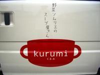kurumiのしるし ~ ロゴマーク ~