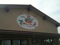 地産池消 ~横須賀すかなごっそ~