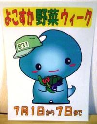 横須賀野菜ウィーク到来!(7月1日~7日)