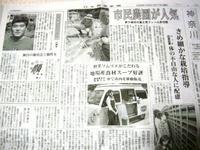 日本農業新聞さんに・・・