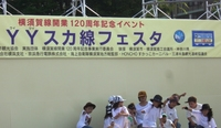 YYスカ線フェスタ① ~横須賀イベント~