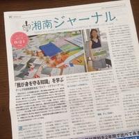 「湘南ジャーナル」に、TOP記事で掲載されました!