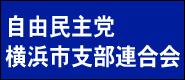 自由民主党 横浜市支部連合会