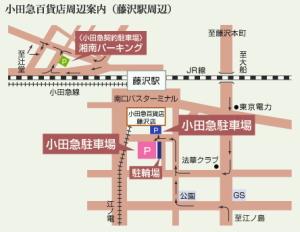 小田急百貨店 藤沢店