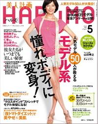 美人計画 HARUMO 洗顔専用タオル