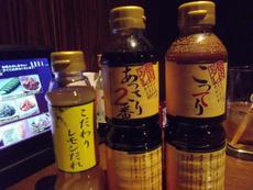 甘太郎 たれ3種