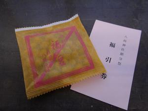 京都紀行 ~ 八坂神社の節分祭り