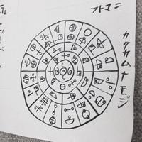 古代文字 瞬間治療と縄文気功のお教室