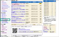 みんなの横浜をアピールしよう!「港町ブログ」開設のお知らせ